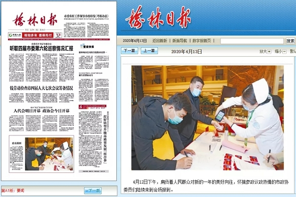 "The ""two sessions"" in Yulin were held, and Choose CILICO C6T for health check"